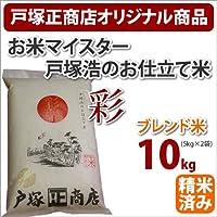 お米マイスター戸塚浩の「お仕立て米」シリーズ『彩』いろどり 10kg