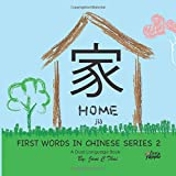 Home: Chinese books for children (Bilingual English and Mandarin Chinese vocabulary with pinyin) Dual-language Edition (First Words in Chinese)