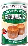 あすなろパン 災害備蓄用パン オレンジ味 1個
