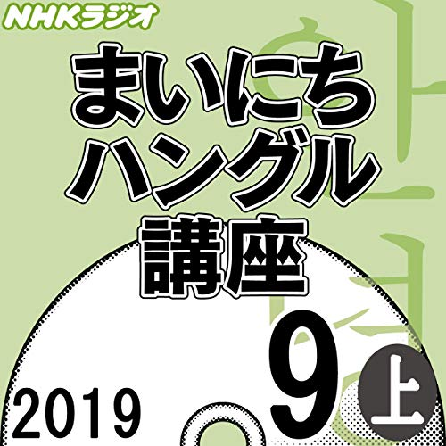 『NHK まいにちハングル講座 2019年9月号 上』のカバーアート