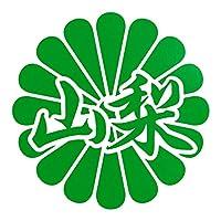 菊花紋章 山梨 カッティングステッカー 幅11cm x 高さ11cm グリーン