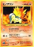 Pokemon Card Japanese - Cyndaquil 155 Neo Genesis - Common
