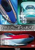 ビコム 鉄道車両シリーズ 次世代新幹線 はやぶさ&こまち&あさま[DVD]