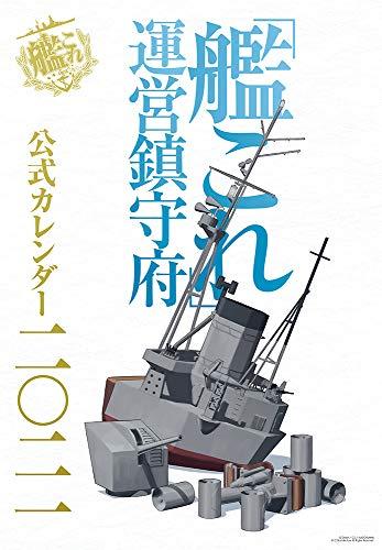 「艦これ」運営鎮守府 公式カレンダー二○二一