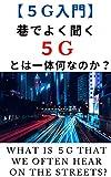【5G入門】巷でよく聞く5Gとは一体何なのか?