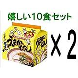 うまかっちゃん(10食セット) 【10食セット】うまかっちゃんオリジナル 九州の味ラーメン 調味オイル付き 5食パック×2 計10食お買い得セット