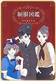 【プチララ】制服図鑑 story02 (花とゆめコミックス)