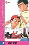 帯をギュッとね!(9) (少年サンデーコミックス)