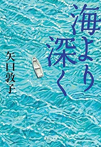 海より深く (集英社文庫)