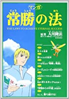 マンガ常勝の法 (OR comic)