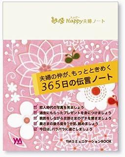 Happy夫婦ノート (YMコミュニケーションbook)