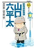総務部総務課 山口六平太 (65) (ビッグコミックス)