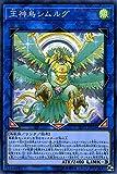 王神鳥シムルグ スーパーレア 遊戯王 リンクヴレインズパック3 lvp3-jp026