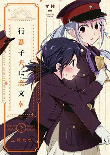行進子犬に恋文を(3) (百合姫コミックス)