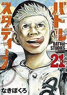 バトルスタディーズ コミック 1-21巻セット