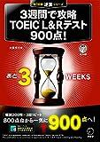 新形式問題対応/音声DL付3週間で攻略 TOEIC(R) L&Rテスト900点! 残り日数逆算シリーズ
