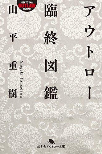 アウトロー臨終図鑑 (幻冬舎アウトロー文庫)の詳細を見る