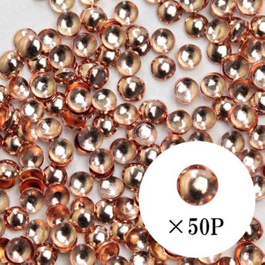 ディスパッチランドマークステレオタイプSHAREYDVA シャレドワ スタッズ 1.5mm 50P ピンクゴールド