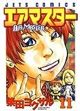 エアマスター 11 (ジェッツコミックス)