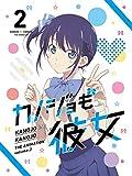 カノジョも彼女 Blu-ray Vol.2