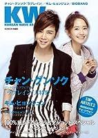 KOREAN WAVE 49 チャン・グンソク「ラブレイン」大特集 (SCREEN特編版)