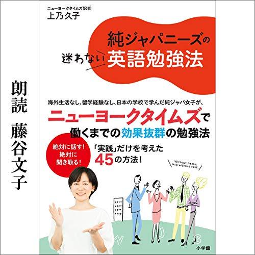 『純ジャパニーズの迷わない英語勉強法』のカバーアート