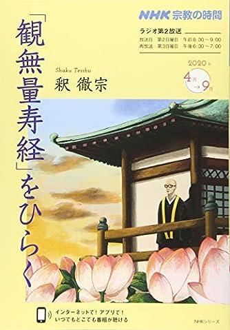 NHK宗教の時間 「観無量寿経」をひらく (NHKシリーズ NHK宗教の時間)