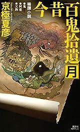 8月6日 今昔百鬼拾遺 月 稀譚小説