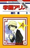 学園アリス【期間限定無料版】 8 (花とゆめコミックス)
