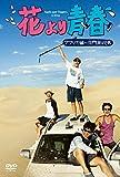 花より青春〜アフリカ編 双門洞(サンムンドン)4兄弟 DVD-BOX[VIBF-6321][DVD]