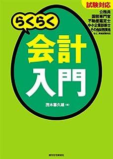 試験対応 らくらく会計入門 (QP books)