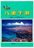 宮古島八重干瀬―海の上の花ばたけ (沖縄探検シリーズ)