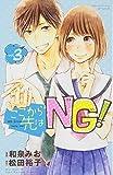 ここから先はNG!(3)<完> (講談社コミックス別冊フレンド)