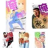 俺物語!! 全13巻セット
