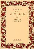 暗黒事件 (上) (岩波文庫)