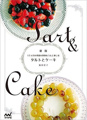 12ヵ月の季節の果物をうんと楽しむタルトとケーキ