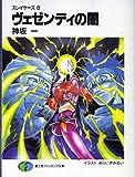 ヴェゼンディの闇―スレイヤーズ〈6〉    富士見ファンタジア文庫