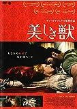 美しき獣 [DVD] image