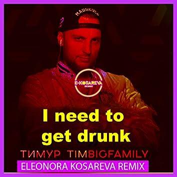 I Need to Get Drunk (Eleonora Kosareva Remix)