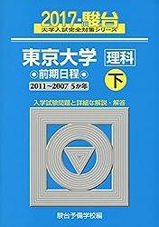 東京大学〈理科〉前期日程 2017 下(2011ー2007―5か年(青本)駿台・過去問