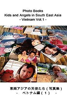 [Tetsuya Kitahata, 北畠徹也]の東南アジアの天使たち(写真集) 第6巻 - ベトナム編(1): Photo Books - Kids and Angels in South East Asia - Vietnam Vol.1 【東南アジアの天使たち(写真集)】
