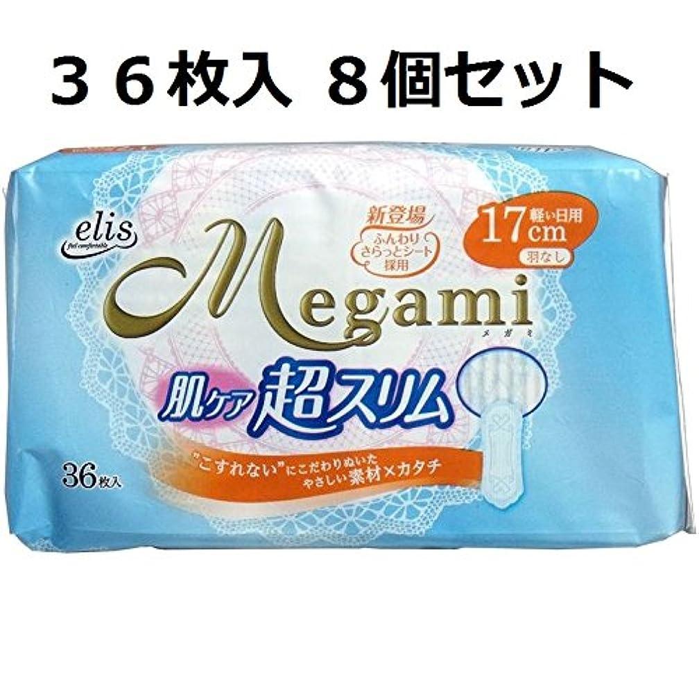 めったに一般年金受給者どんなときも自分らしく快適に エリス Megami(メガミ) 肌ケア超スリム 軽い日用 羽なし 36枚入 8個セット