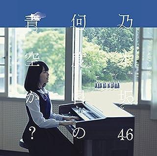 何度目の青空か?(DVD付A)
