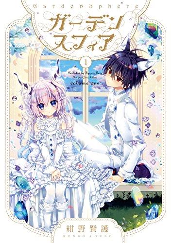 ガーデンスフィア 1巻 (デジタル版ガンガンコミックスONLINE)