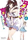 冴えない彼女の育てかた 恋するメトロノーム 6巻 (デジタル版ビッグガンガンコミックス)