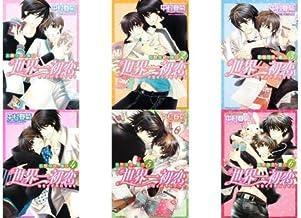 世界一初恋  ~小野寺律の場合~ コミック 1-6巻 セット (あすかコミックスCL-DX)