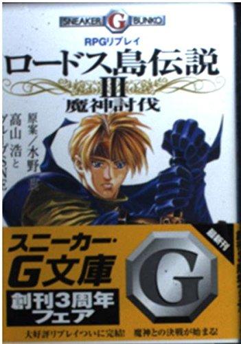 ロードス島伝説〈3〉魔神討伐―RPGリプレイ (角川スニーカー・G文庫)
