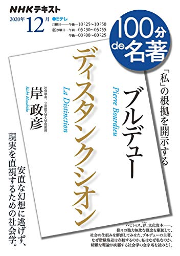 ブルデュー『ディスタンクシオン』 2020年12月 (NHK100分de名著) - 岸 政彦