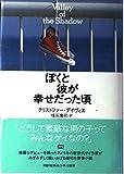 ぼくと彼が幸せだった頃 (Hayakawa Novels)