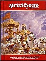 Bhagavadgeetha Yatharoopa (Small)